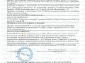 Сертификат-_Крышки-1