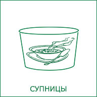 Супницы